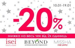 -20% на весь чек* при покупке от 2-х товаров!