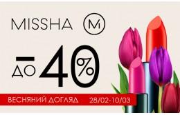 Весенний уход: от -20% на Missha