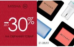 От -20% до -30% на все, что ты любишь в Missha!