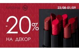 -20% на декоративную косметику Missha!