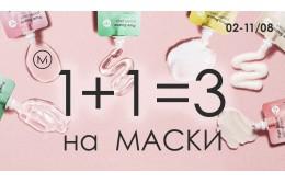 1+1=3 Акция на тканевые маски!