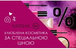 Sale на бренд Missha!