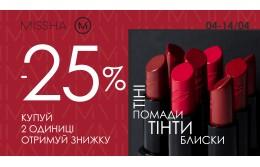 -25% на парочки!